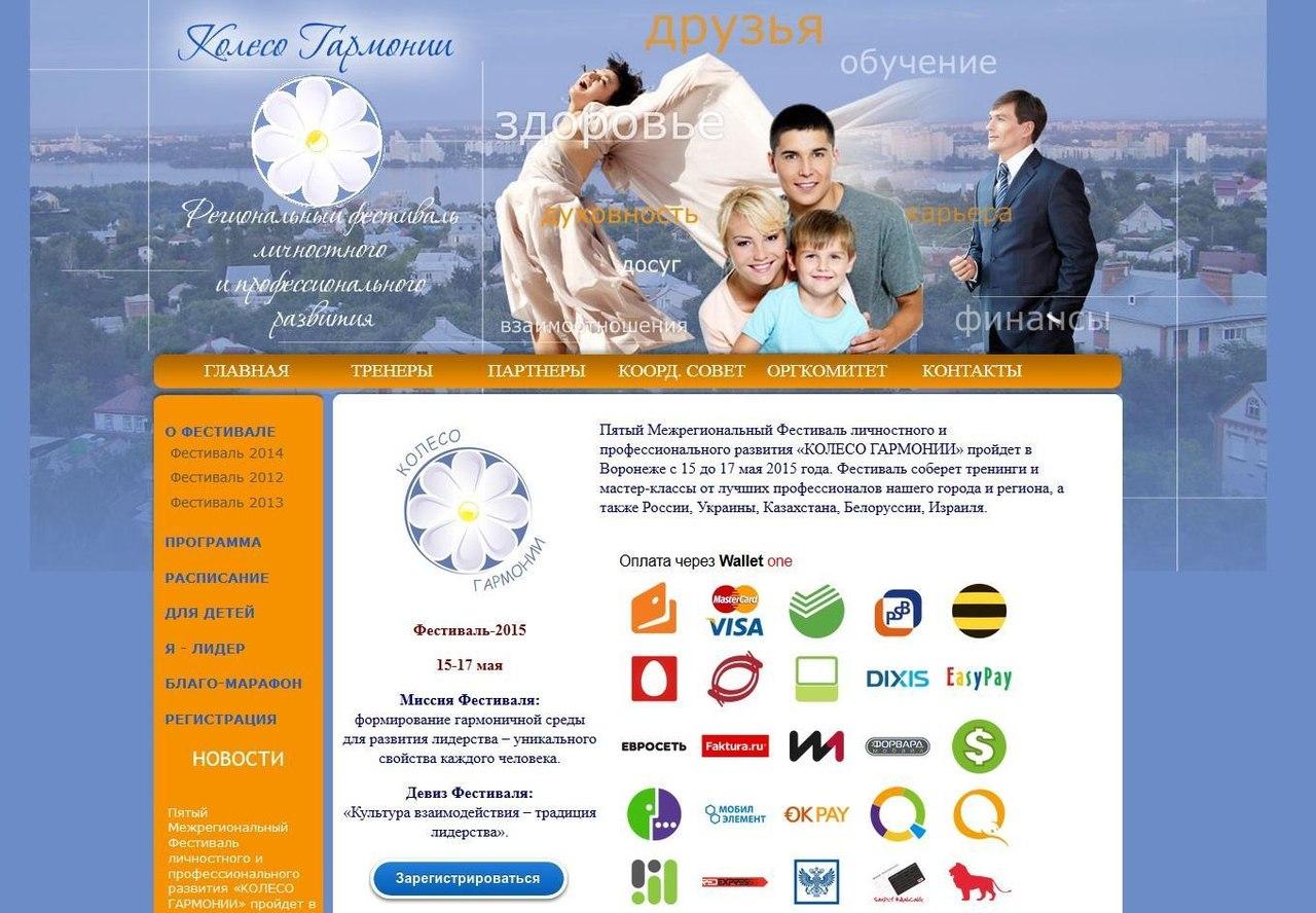 Сайт фестиваля