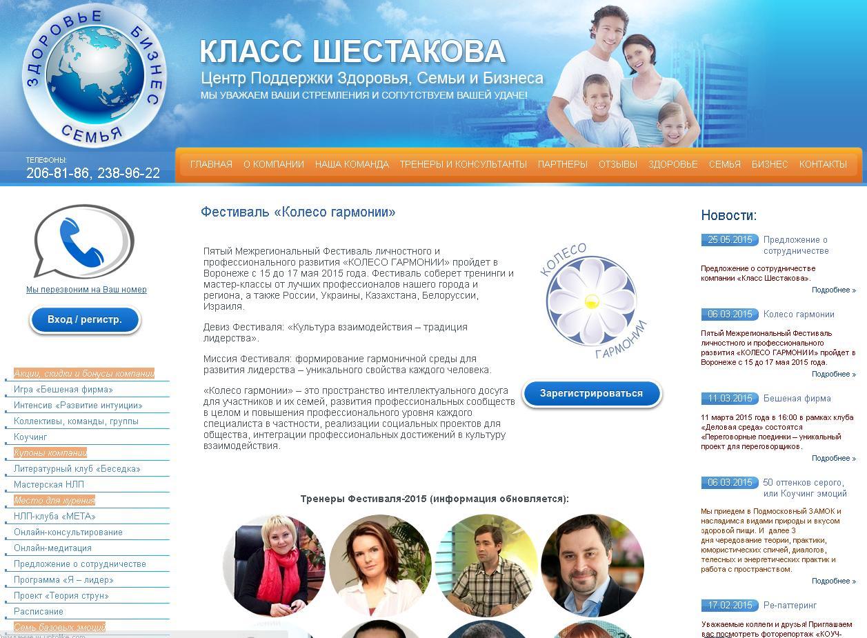 Фестивальная страница на сайте компании