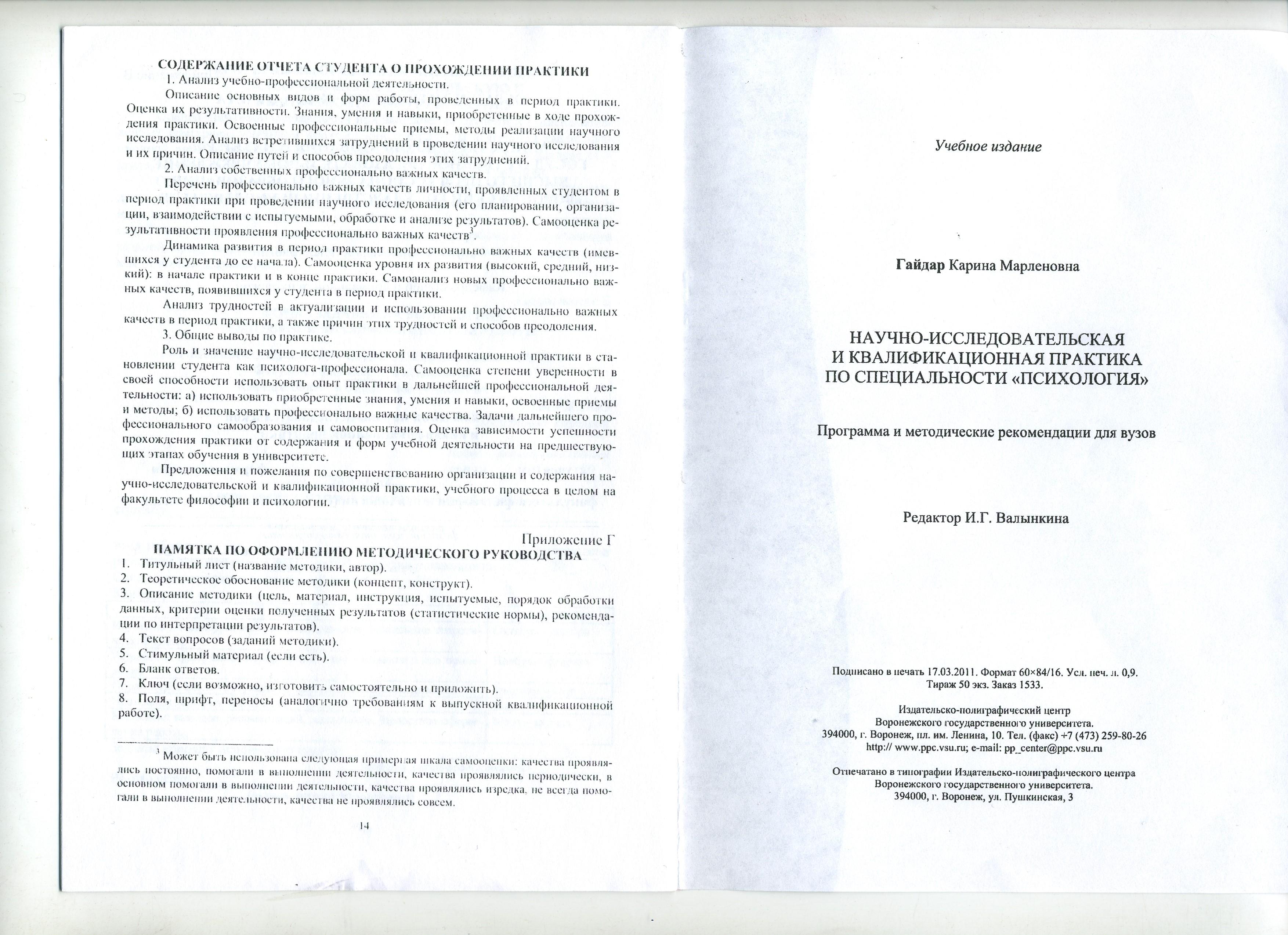 sitesito narod ru ФИПСИ Коллеги Шаблон оформления диссертации